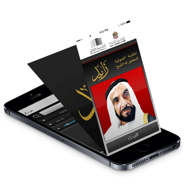 Sheikh Zayed Audio Library